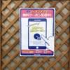 【松山市のホームセンター】木材をカットしてもらおう!