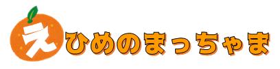 えひめのまっちゃま|松山市で暮らして49年!地元のいいとこ発見ブログ