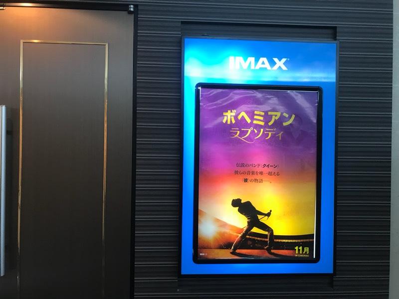 松山 映画 衣山シネマサンシャインで ボヘミアン ラプソディ を観てきました えひめのまっちゃま 松山市で暮らして49年 地元のいいとこ発見ブログ