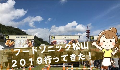 【松山市@イベント】フードソニック松山2019に行ってきました!