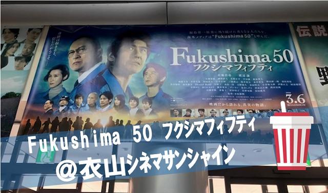 映画 衣山シネマサンシャインで Fukushima50 を観てきました 2020 えひめのまっちゃま 松山市で暮らして49年 地元のいいとこ発見ブログ