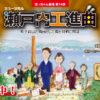 坊っちゃん劇場 - BOTCHAN THEATER